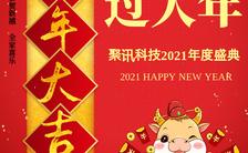2021牛年春节邀请年终盛会邀请函H5模板缩略图