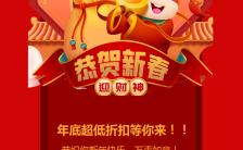 红色国风春节新年节假日促销宣传H5模板缩略图