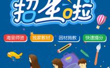清新蓝色寒假招生宣传学科招生H5模板缩略图