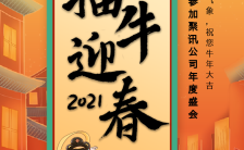 福牛迎春2021年会盛典邀请函H5模板缩略图