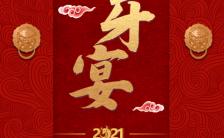 2021年会尾牙宴年终盛典H5模板缩略图