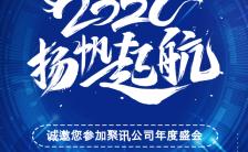 蓝色时尚2021年会年终盛典H5模板缩略图