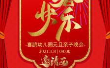 红色中国风新年快乐幼儿园邀请函H5模板缩略图