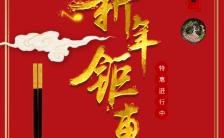 红色中国风新年餐饮节日促销宣传H5模板