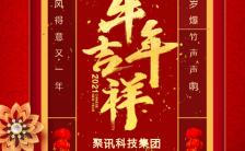 红色喜庆中国风年终盛典邀请函年会邀请H5模板缩略图