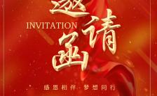 红金喜庆高端商务科技企业年会峰会发布会邀请函H5模板缩略图