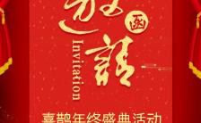 中国风红色简约大气年会邀请函H5模板缩略图