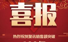 红色时尚科技公司百日会战冲刺大会H5模板缩略图
