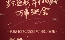 红色简约风格腊八节节日祝福宣传习俗科普H5模板缩略图