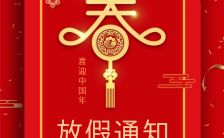 红色中国风春节过年牛年企业公司放假通知H5模板缩略图
