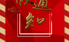 时尚红色2021寒假放假通知H5模板缩略图
