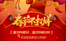红色中国年春节促销牛年过年年货节H5模板缩略图