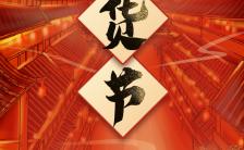 牛年过年新年促销春节年货节H5模板缩略图