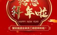 牛年春节祝福新年拜年恭贺新春H5模板缩略图