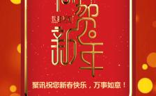 恭贺新年春节祝福新年贺卡牛年发财祝福H5模板缩略图