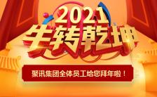 黄色时尚春节祝福拜年恭贺新春牛年拜年H5模板缩略图