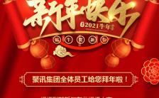红色喜庆国风春节祝福拜年牛年贺卡H5模板缩略图