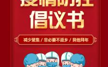 红色春节防疫非必要不返乡H5模板缩略图