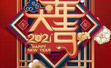 红色国风喜庆春节祝福拜年牛年祝福贺卡H5模板缩略图