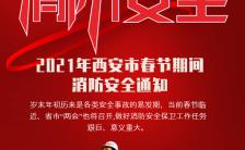 扁平简约春节消防安全培训宣传H5模板缩略图