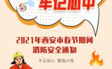 扁平简约春节消防防范指南安全培训宣传H5模板缩略图