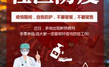 红色扁平简约社区防疫安全春节防疫志愿者招募H5模板缩略图