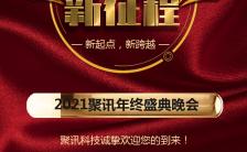 红金大气年终盛典年会表彰员工颁奖H5模板缩略图