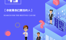 紫色扁平简约企业招聘校园招聘H5模板缩略图