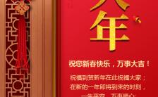 春节喜庆中国风春节祝福牛年拜年拜大年H5模板缩略图