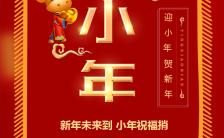 2021牛年春节小年祝福迎小年春节习俗H5模板缩略图