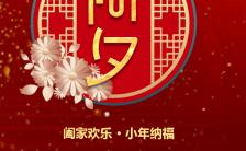 简约中国风除夕夜牛年年三十春节拜年贺卡H5模板缩略图