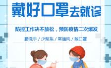 春节疫情防控防疫指南H5模板缩略图