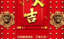 喜庆牛年春节祝福新春拜年祝福问好H5模板缩略图