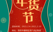 红色中国风年货节年终大促周年店庆活动H5模板缩略图
