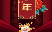 2021年小年祝福牛年春节拜年贺卡H5模板缩略图