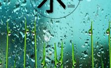 二十四节气雨水习俗介绍疫情散去祝福H5模板缩略图
