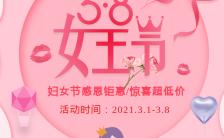三八女生节通用活动促销宣传H5模板缩略图