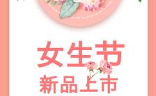 粉色花卉37女生节商品预订促销活动H5缩略图