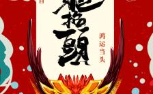 中国传统风格二月二龙抬头民俗传承H5模板缩略图