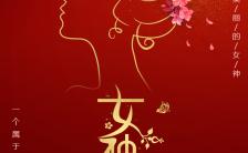 红色38妇女节三八女神节公司个人祝福贺卡H5模板缩略图