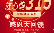红色315母婴产品促销打假联名活动促销H5模板缩略图