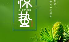 传统节气之惊蛰习俗介绍节气养生宣传H5模板缩略图