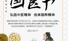 3.17中国国医节弘扬中医文化传承中医精神H5模板