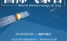 3月23日国际气象日公益活动宣传推广H5模板缩略图