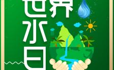 322世界水日节约用水资源环境自来水宣传保护H5模板缩略图
