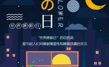 3.21世界睡眠日借势营销宣传H5模板缩略图