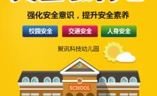 中小学安全教育日强化安全意识教育培训H5模板缩略图