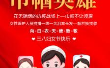 38妇女节致敬抗疫巾帼英雄女英雄H5模板缩略图