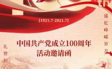 中国风大气建党100周年节日祝福宣传H5模板缩略图