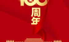红色中国风建党100周年宣传H5模板缩略图